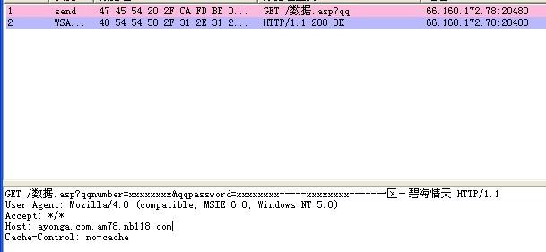 析后发现是一个ASP收信类型的木马抓包抓到以下数据  用来收信的图片